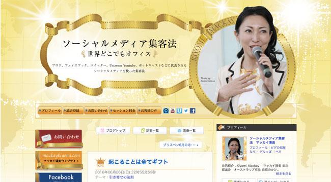 清美さんのブログ。ゴールドの輝きがこれほど似合う方も珍しい!?